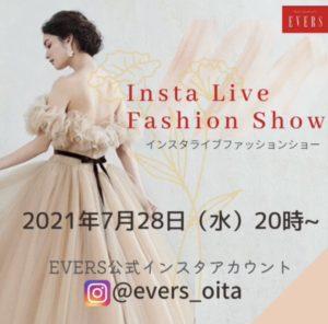 第五回インスタライブファッションショー